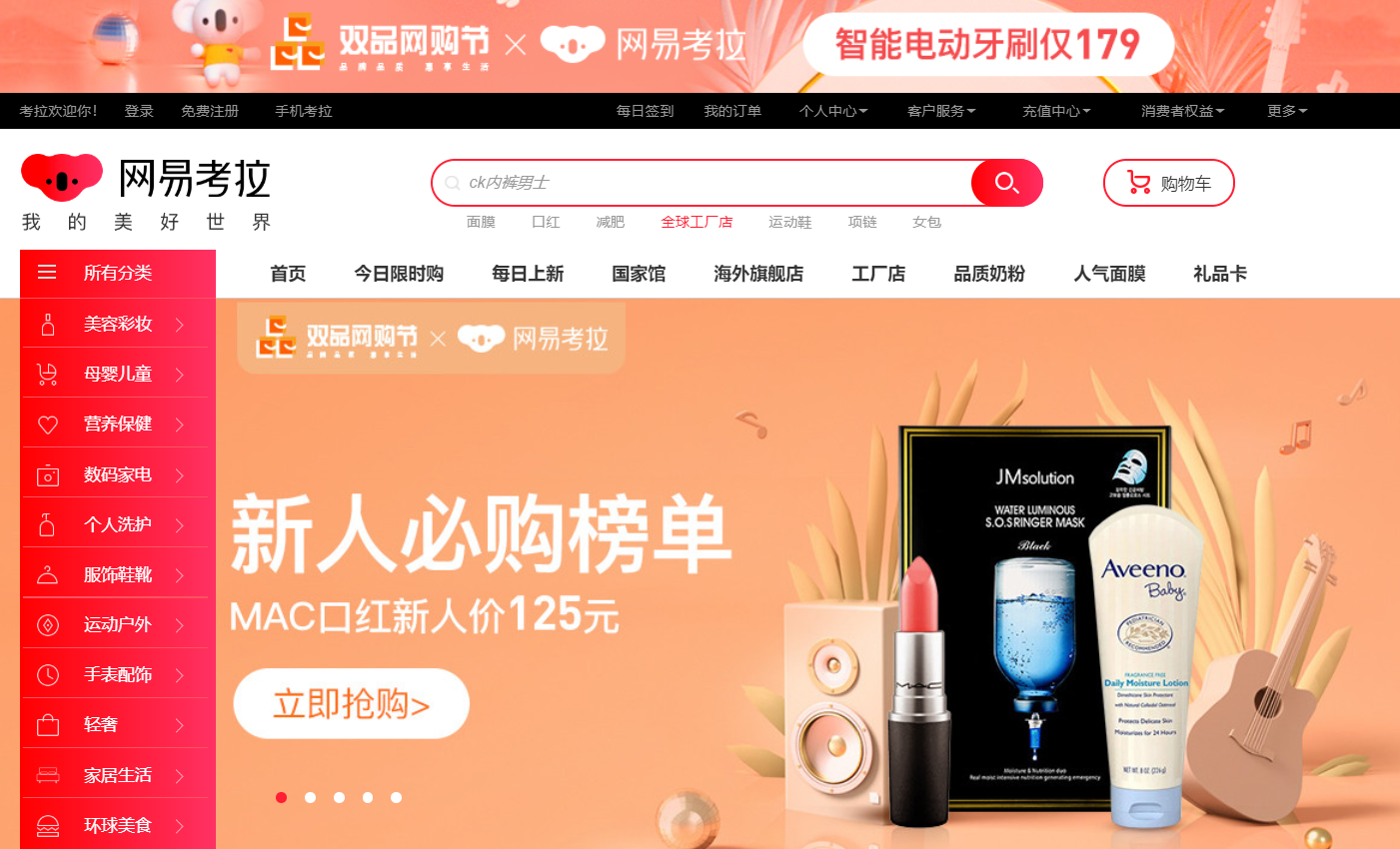 Que connaissez-vous des plateformes e-commerce en Chine ?